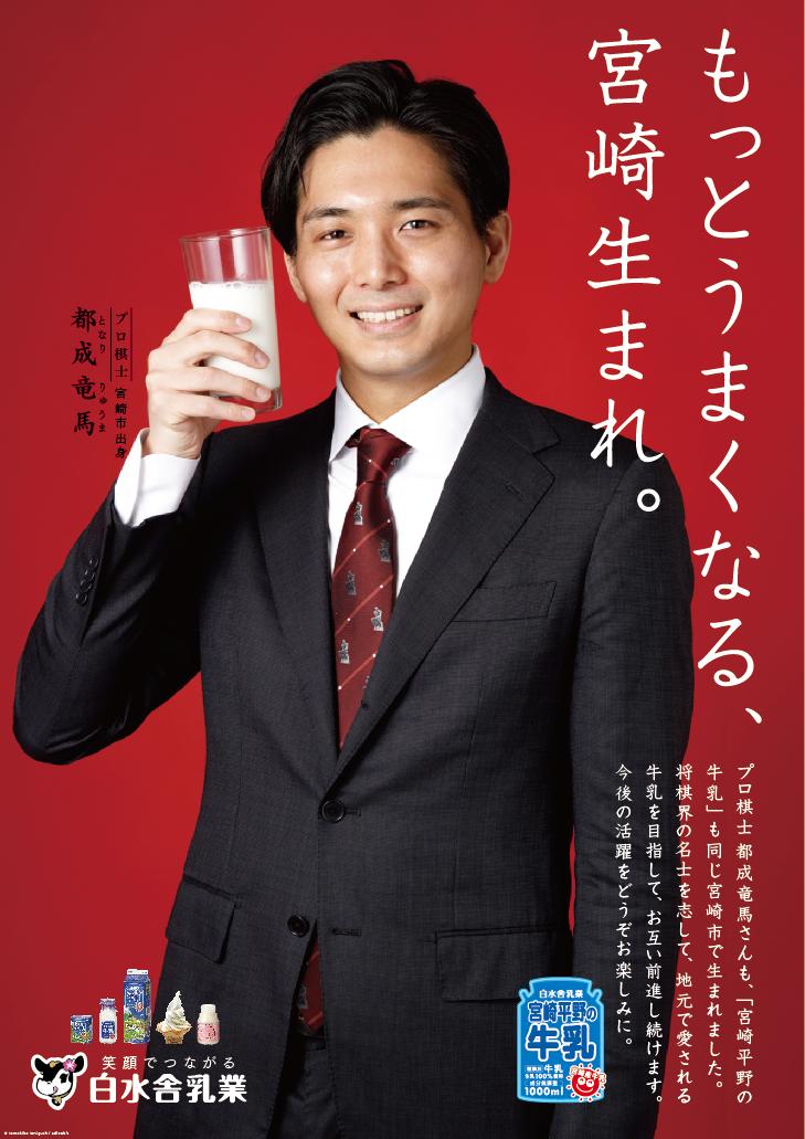 牛乳を持つ将棋棋士 都成竜馬さん。コピーは「もっとうまくなる、宮崎生まれ。」