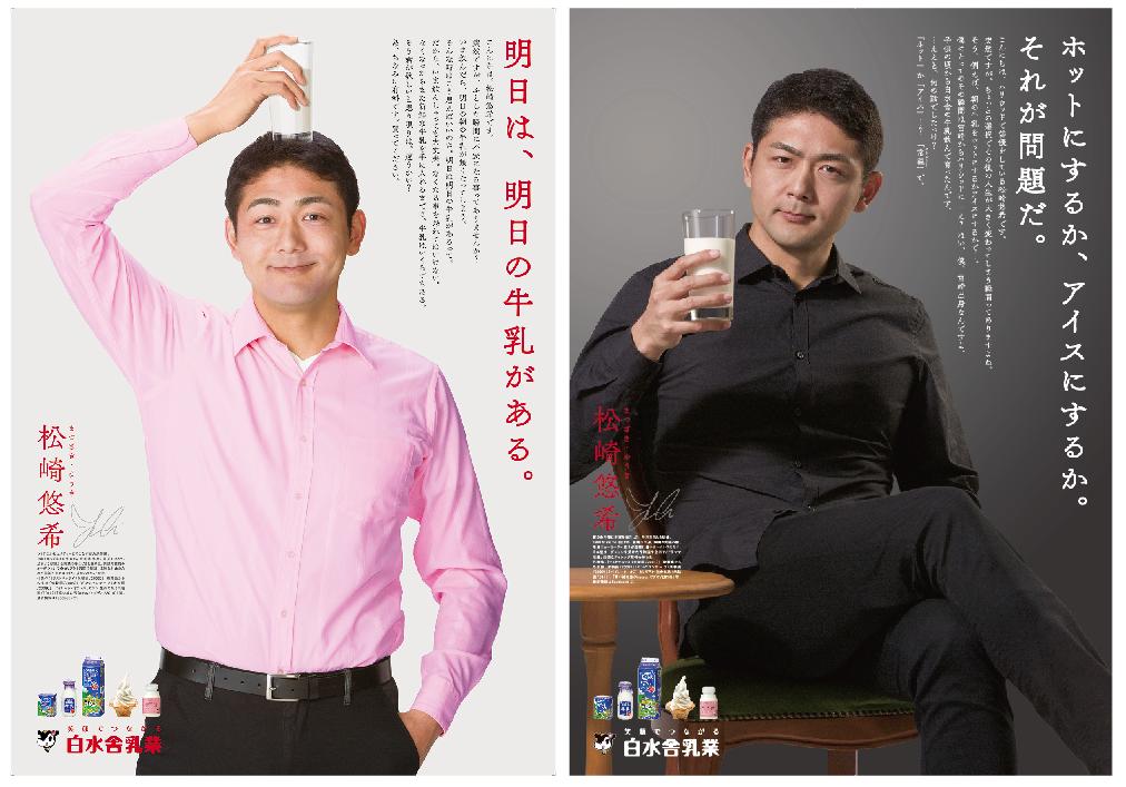 松崎悠希氏のポスター